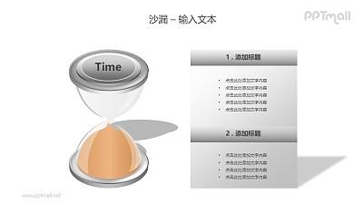 流尽的橙色沙漏对比关系PPT模板素材(3)