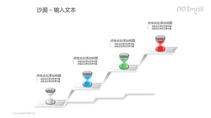 四级阶梯上的沙漏递进关系PPT模板素材_幻灯片预览图1