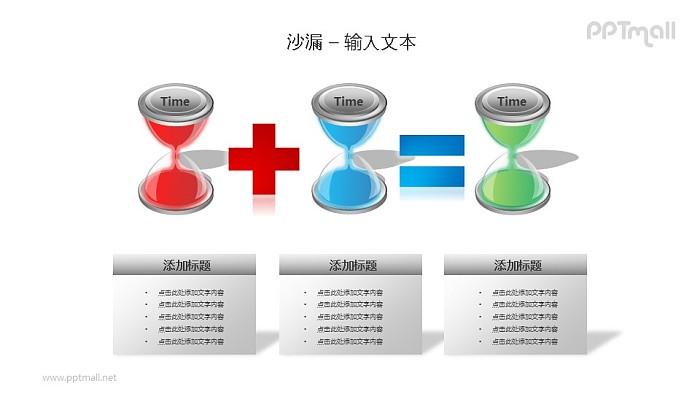 三色沙漏汇聚关系PPT模板素材_幻灯片预览图1