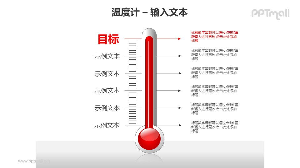 红色温度计目标定制PPT模板素材