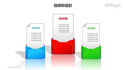 红绿蓝三个并列摆放的信封PPT模板素材