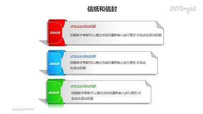 红蓝绿3种信封并列关系PPT模板素材
