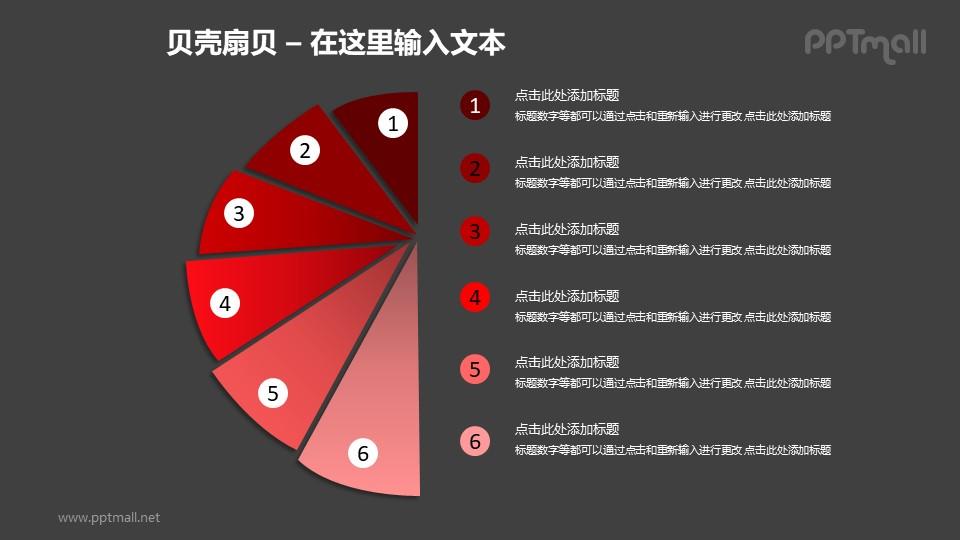 红色贝壳扇贝螺旋图+简单列表PPT模板素材