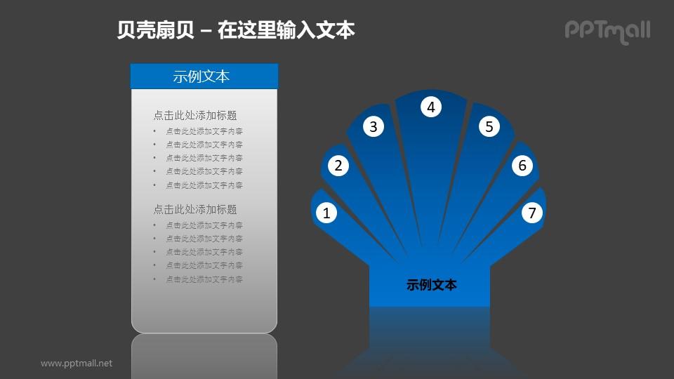 蓝色扇贝+文本框PPT模板素材