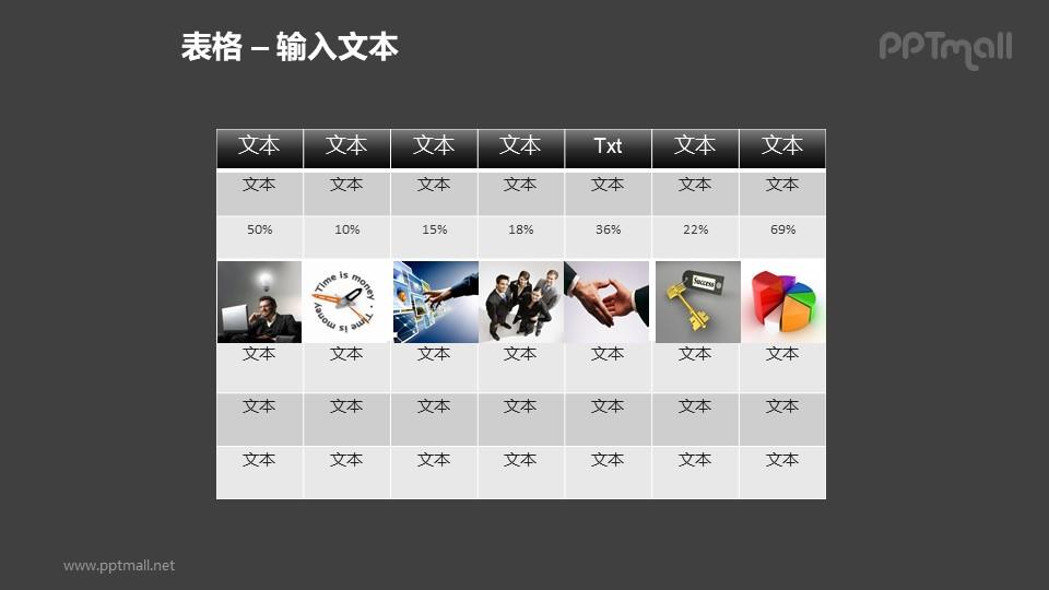 7行7列商务风格表格PPT模板素材(1)