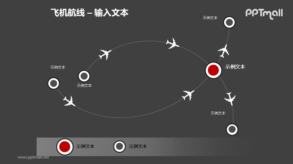 飞机航线——两条航线对比关系PPT模板素材
