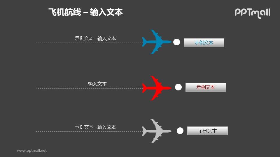 飞机航线——3条并列的飞机航线PPT模板素材