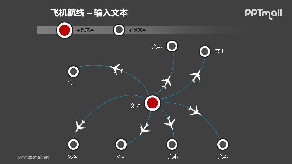 7条飞机航线总分关系PPT模板素材