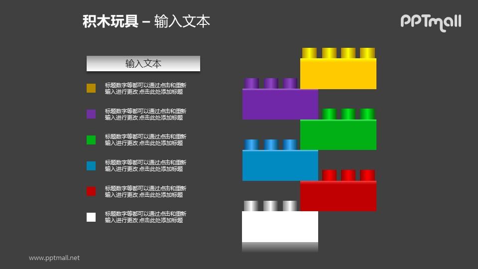 5个叠加的积木方块PPT模板素材