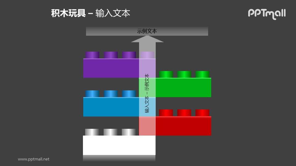 5个交错叠加的积木方块PPT模板素材