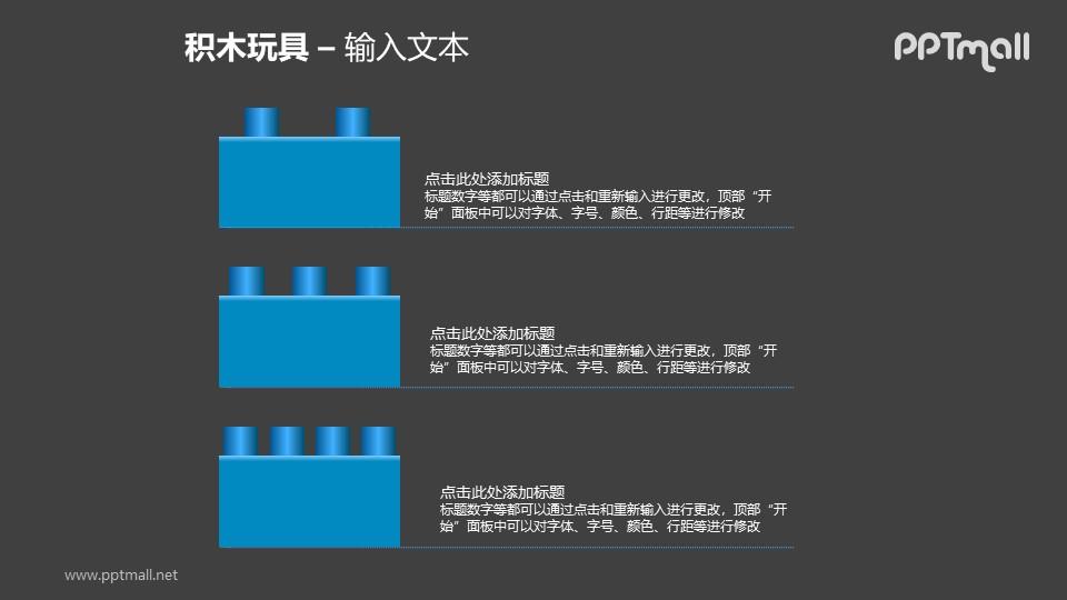 3个并列摆放的蓝色积木方块PPT模板素材