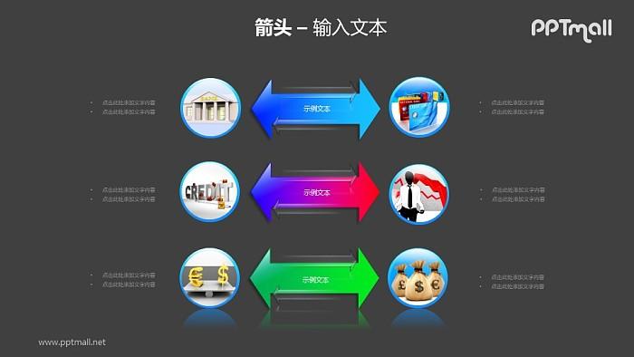 三组并列的双向箭头PPT模板素材_幻灯片预览图2