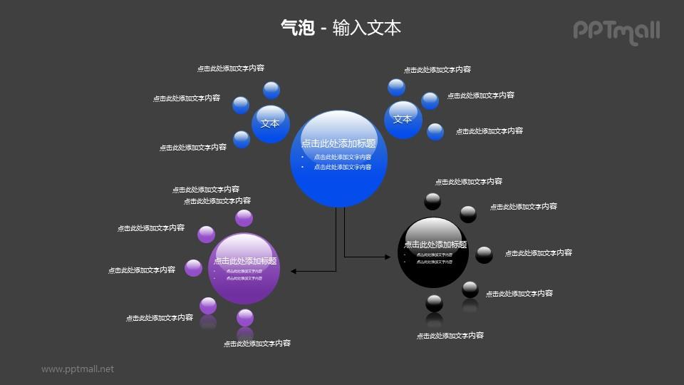 3+2彩色气泡总分关系PPT模板素材