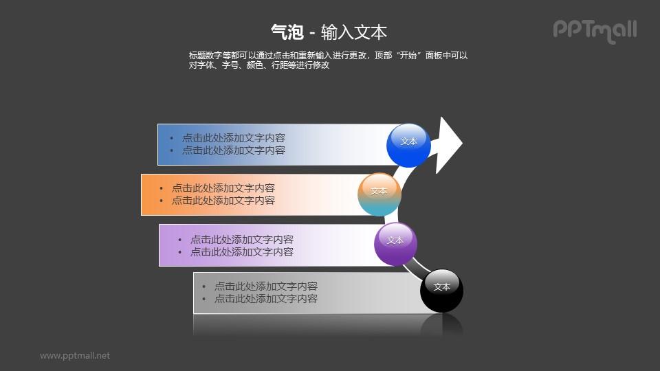 4个圆球+文本框递进关系PPT模板素材_幻灯片预览图2
