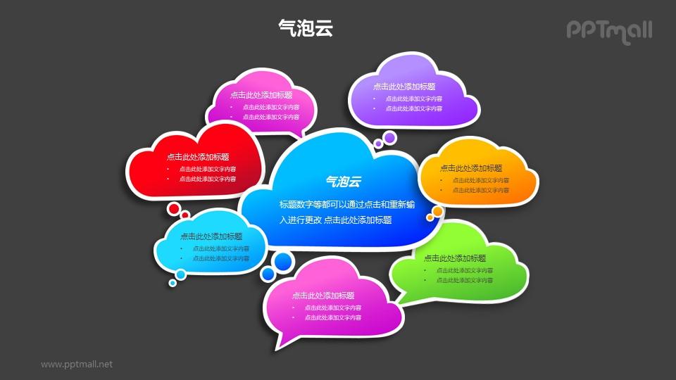 多个彩色的气泡云PPT模板素材