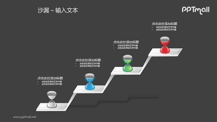 四级阶梯上的沙漏递进关系PPT模板素材_幻灯片预览图2