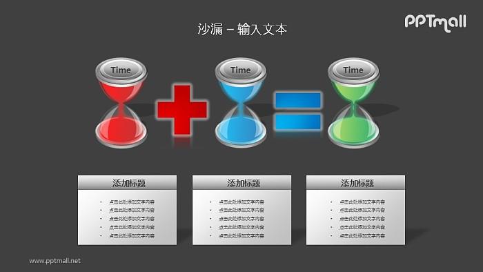 三色沙漏汇聚关系PPT模板素材_幻灯片预览图2