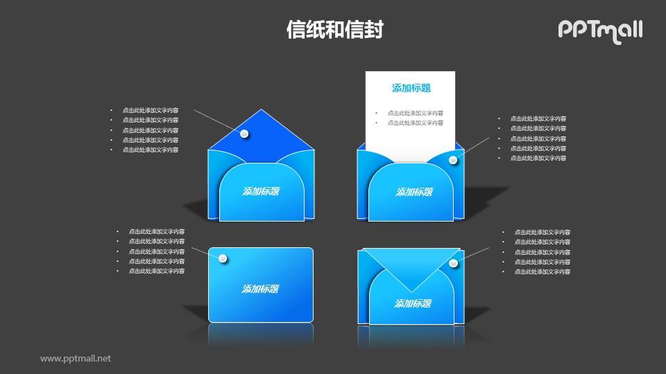 四个蓝色信封并列关系PPT模板素材