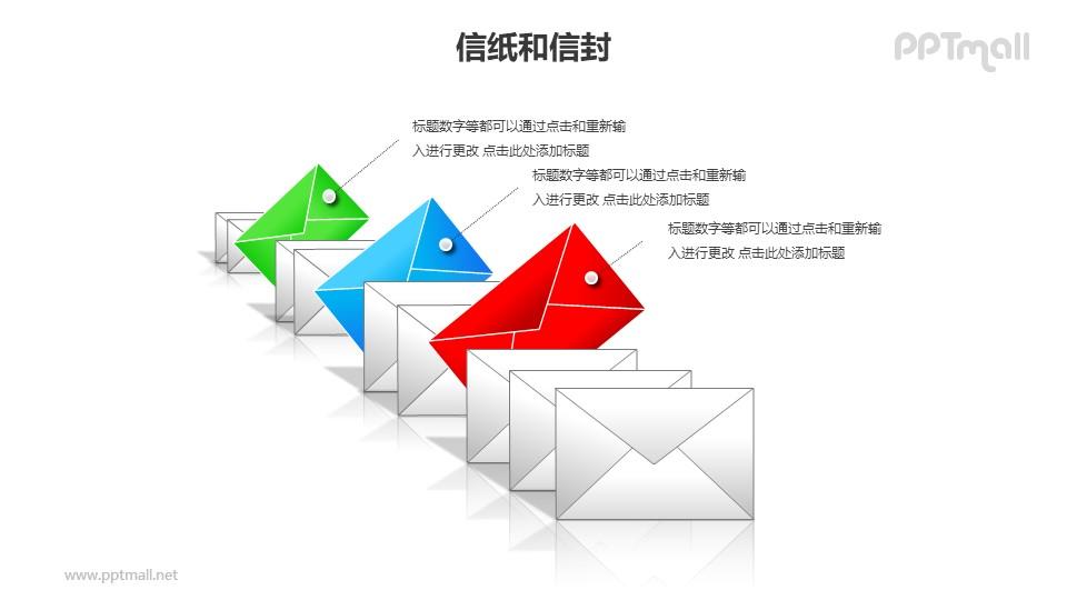白色信封中间的3个彩色信封PPT模板素材