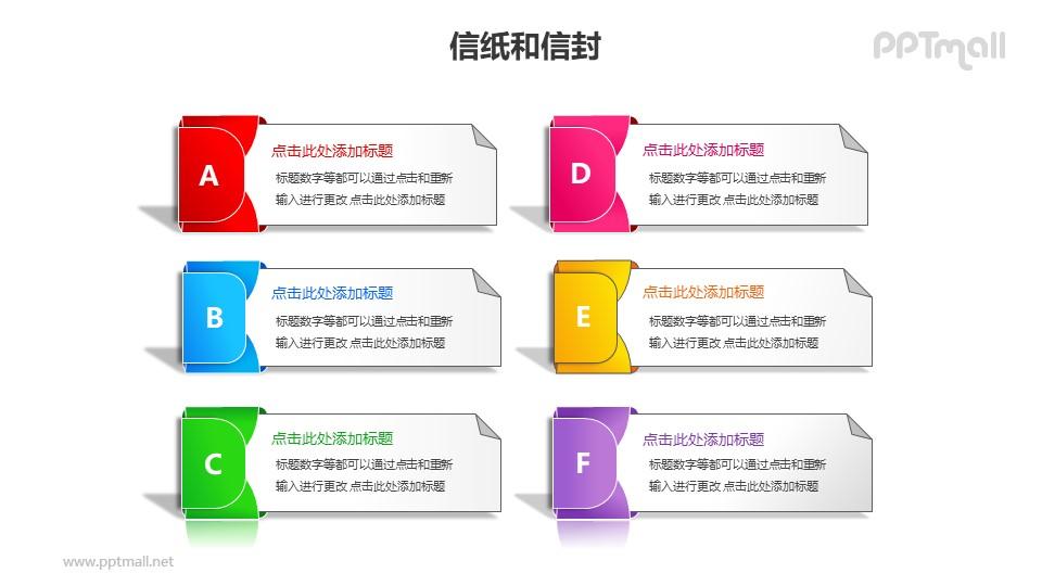 6色信封并列关系PPT模板素材
