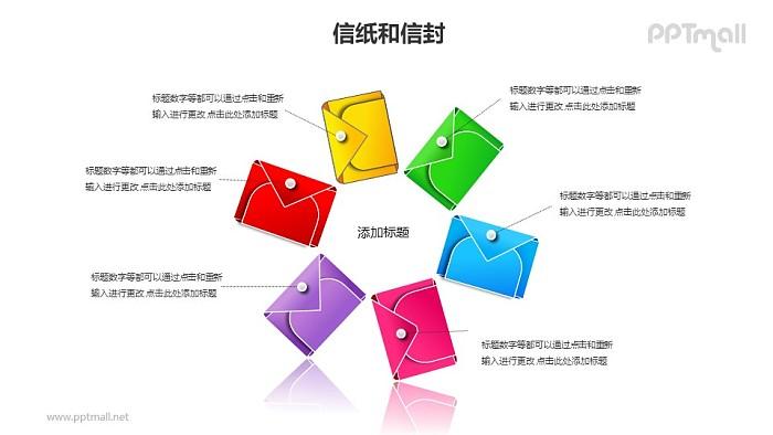 摆成圆形的6色信封PPT模板素材_幻灯片预览图1
