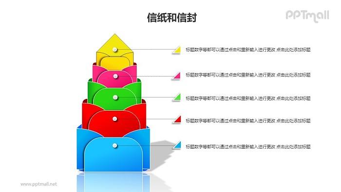 5个堆积摆放的信封层次关系PPT模板素材_幻灯片预览图1