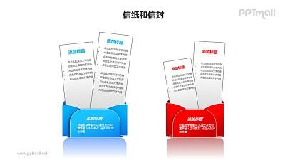 两个并列摆放的红蓝信封PPT模板素材