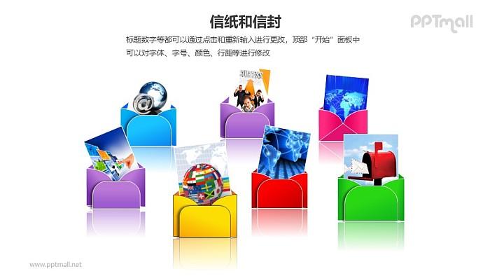 彩色信封里的照片PPT模板素材_幻灯片预览图1