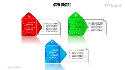 三个打开的信封并列关系PPT模板素材