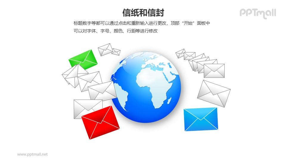信封和信纸——信息全球化PPT模板素材
