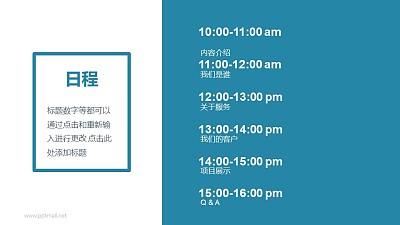 时间日程PPT模板