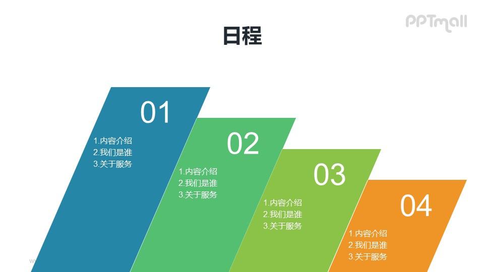 阶梯状的多彩色目录PPT模板