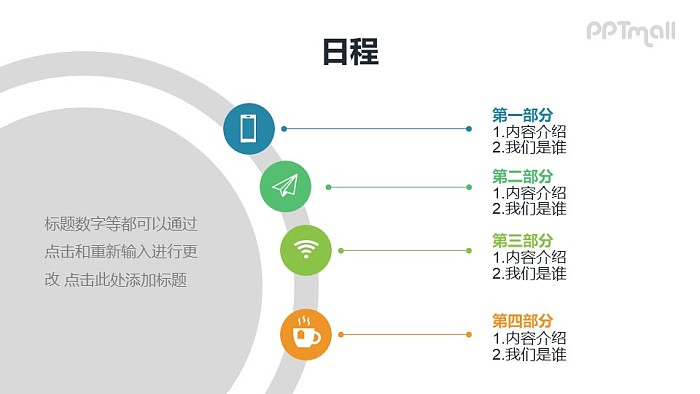圆弧形排版的PPT目录页模板下载_幻灯片预览图1