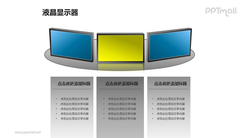 3个并列摆放的液晶显示器+文本框PPT模板素材