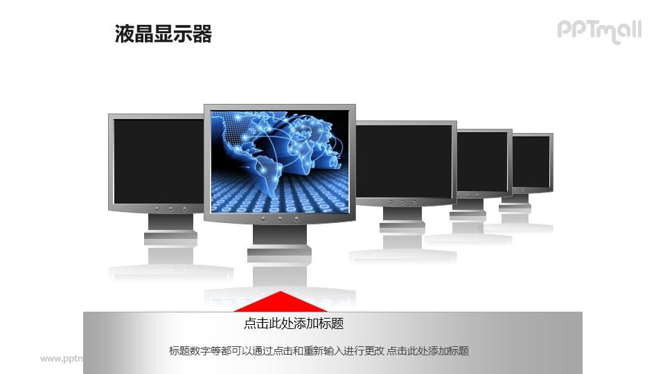 1+4并列摆放的液晶显示器+图片PPT模板素材(1)_幻灯片预览图1