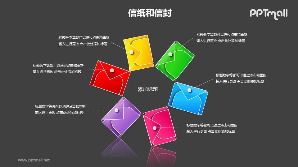 摆成圆形的6色信封PPT模板素材