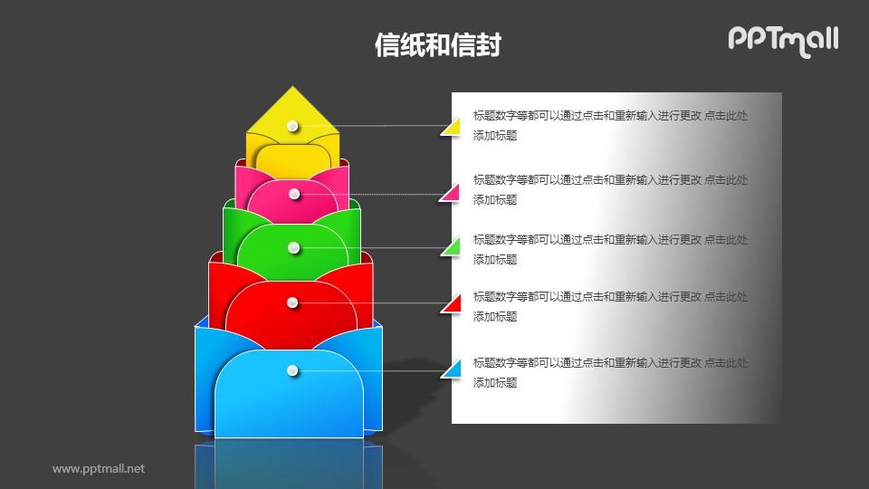 5个堆积摆放的信封层次关系PPT模板素材