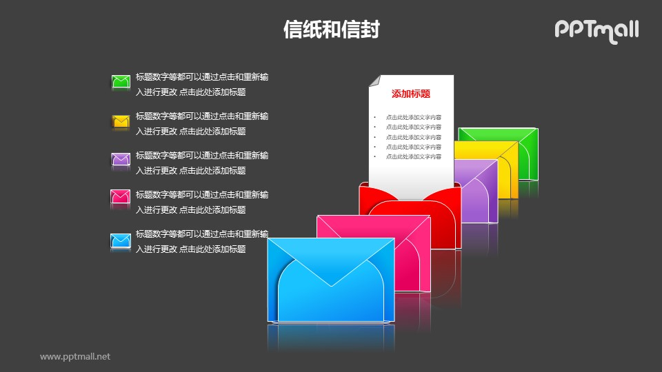 5个并列摆放的彩色信封对比关系PPT模板素材