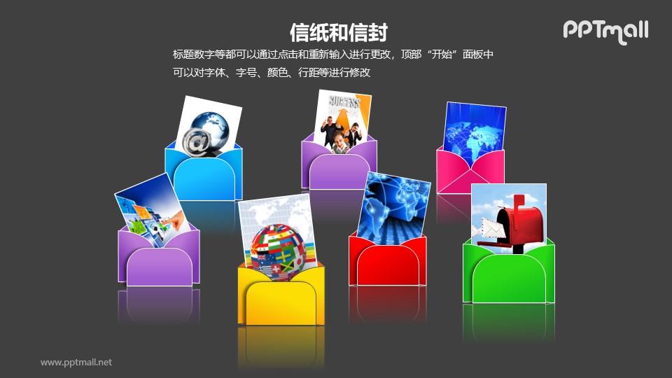彩色信封里的照片PPT模板素材