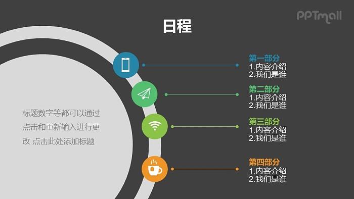 圆弧形排版的PPT目录页模板下载_幻灯片预览图2