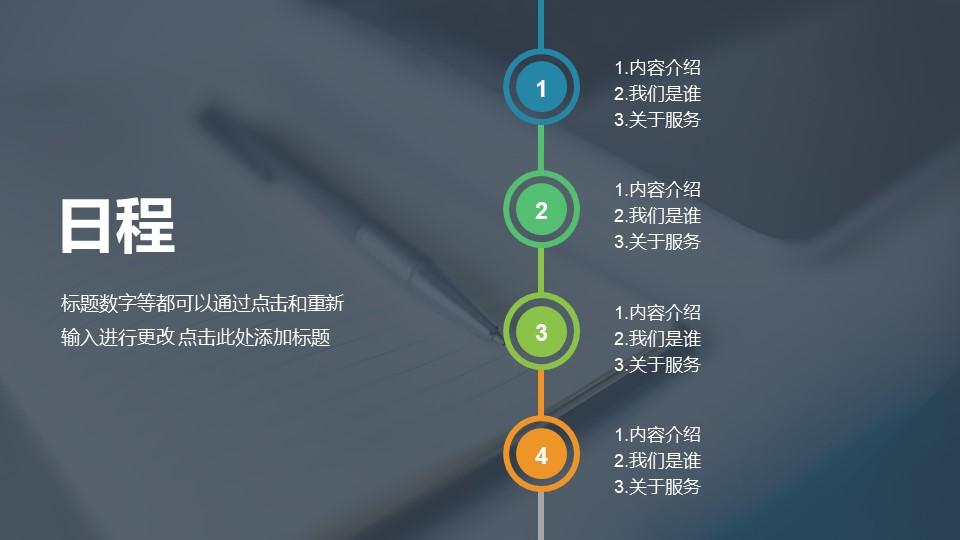 全图型PPT目录模板页下载