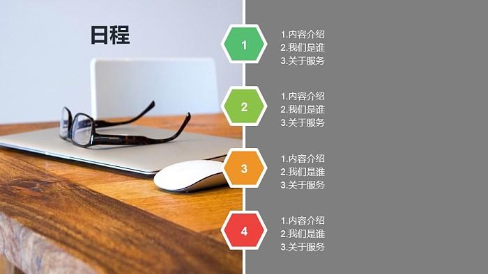 左右分割的PPT目录模板_幻灯片预览图2