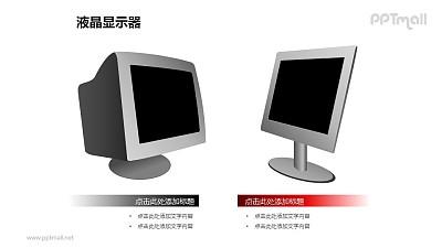 2个并列的液晶显示器PPT模板素材
