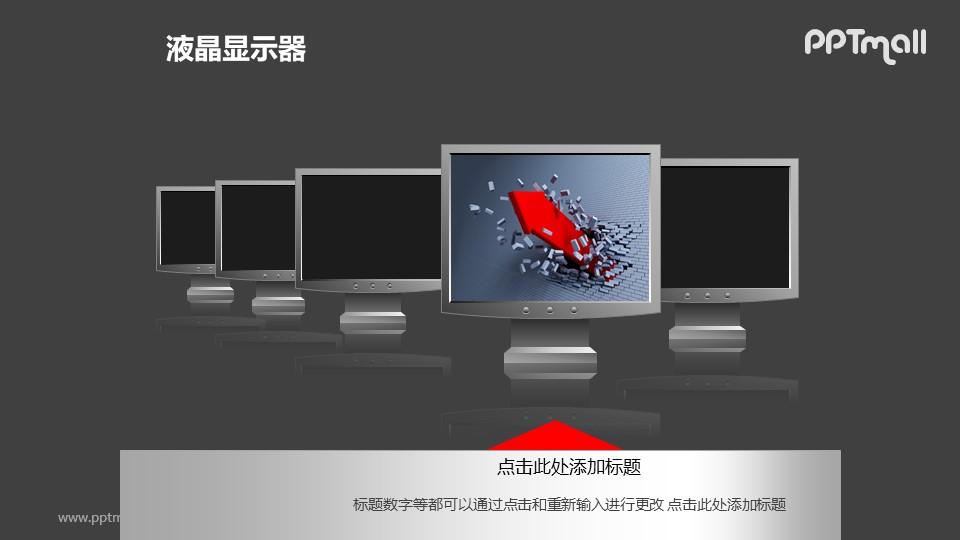 1+4并列摆放的液晶显示器+图片PPT模板素材(3)