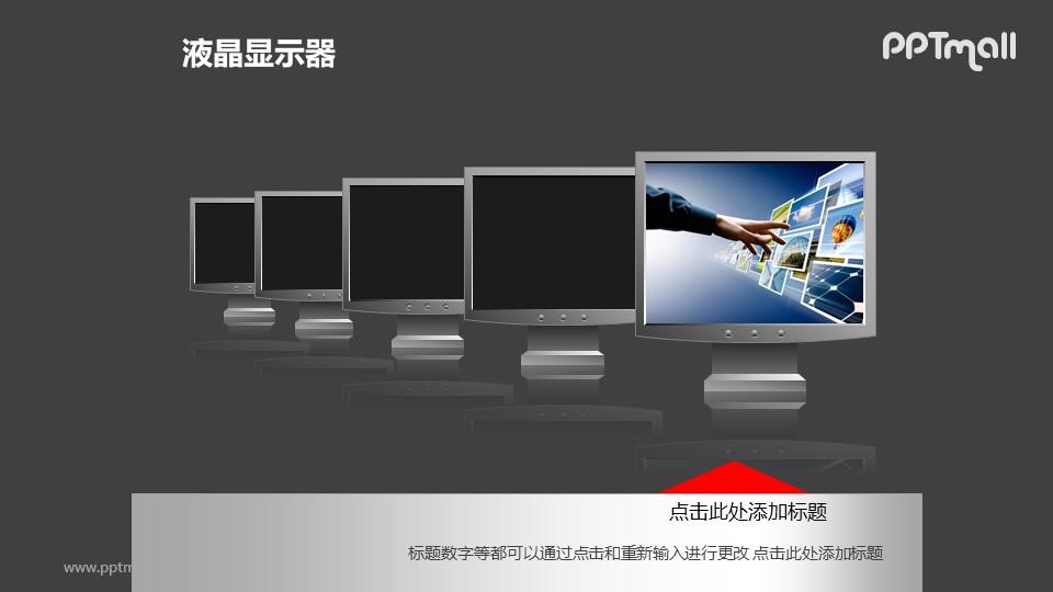 1+4并列摆放的液晶显示器+图片PPT模板素材(4)