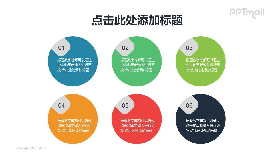 6部分圆形带数字的项目列表PPT素材