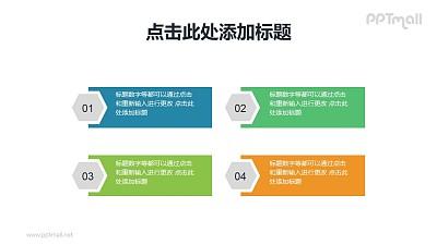 带数字标签的矩形项目列表PPT素材下载