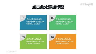 精美的4要点列表PPT模板素材下载