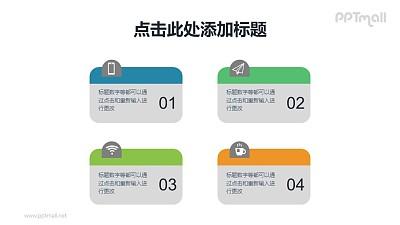 带图标的项目列表PPT模板素材下载