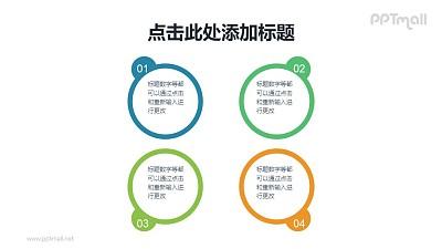 发散状的圆形项目列表PPT素材下载
